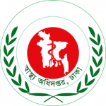 স্বাস্থ্য-অধিদপ্তর-লোগো